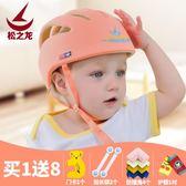 寶寶防摔頭保護帽嬰兒學步防撞帽防摔帽兒童護頭枕安全頭盔護頭帽