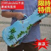 烏克麗麗琴箱(硬盒)配件-23吋夏威夷風情防水手提保護琴盒69y43[時尚巴黎]