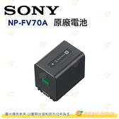 SONY NP-FV70A 原廠包裝 雷射防偽貼 CX450 CX900 AX40 AX43 AXP55 AX700 AX100 適用