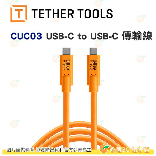 Tether Tools CUC03-ORG USB-C to USB-C 1公尺 轉接線 傳輸線 橘 公司貨
