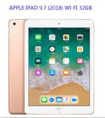 iPad 9.7 WIFI 32G 2018版/ 蘋果 APPLE iPad 9.7吋 32G WiFi 版  保固一年 【3G3G手機網】
