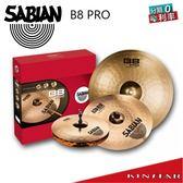 【金聲樂器】SABIAN B8 PRO 套裝銅鈸組 分期零利率