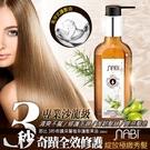 NABI 那比 3秒奇蹟深層植萃護髮果油【HAiR美髮網】