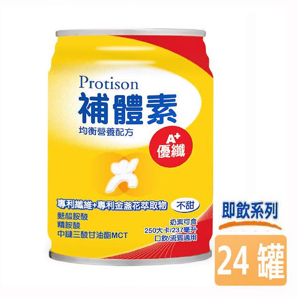 補體素 優纖 A+ (不甜) 237mlx24罐