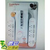 [COSCO代購] PowerSync 包爾星克 1.5M 防雷 擊抗突波4孔延長線2入 _W95634