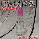 【JIS】現貨 台灣製 A436 噴霧分裝瓶 30ml 化妝水瓶 噴霧瓶 可用酒精 化妝水噴霧分裝瓶 旅行分裝瓶