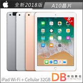 Apple 全新2018 iPad Wi-Fi+Cellular 32GB 9.7吋 平板電腦 超值組合(6期0利率)- 送抗刮保護貼+背蓋+平板立架