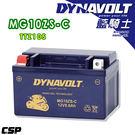 【機車電瓶/奈米膠體電池】MG10ZS-...