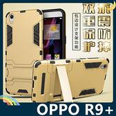 OPPO R9 Plus 變形盔甲保護套 軟殼 鋼鐵人馬克戰衣 防摔 全包帶支架 矽膠套 手機套 手機殼 歐珀