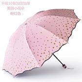 遮陽傘晴雨傘折疊女兩用黑膠大號雙人三折太陽傘防曬防紫外線清新遮陽傘 野外之家