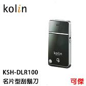 Kolin 歌林名片型刮鬍刀 KSH-DLR100 刮鬍刀 USB充電 充電指示燈 輕巧好攜帶 可傑
