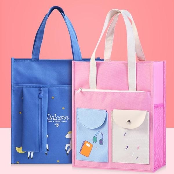 中小學生用補習袋手提袋帆布手拎書袋寒暑假補課包可愛韓版大容量男女兒童美術袋簡約 童趣屋