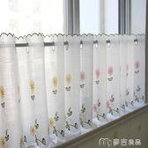 窗簾 小雛菊刺繡半截飄窗窗簾短窗簾短款半簾小窗戶遮光免打孔廚房 麥吉良品YYS