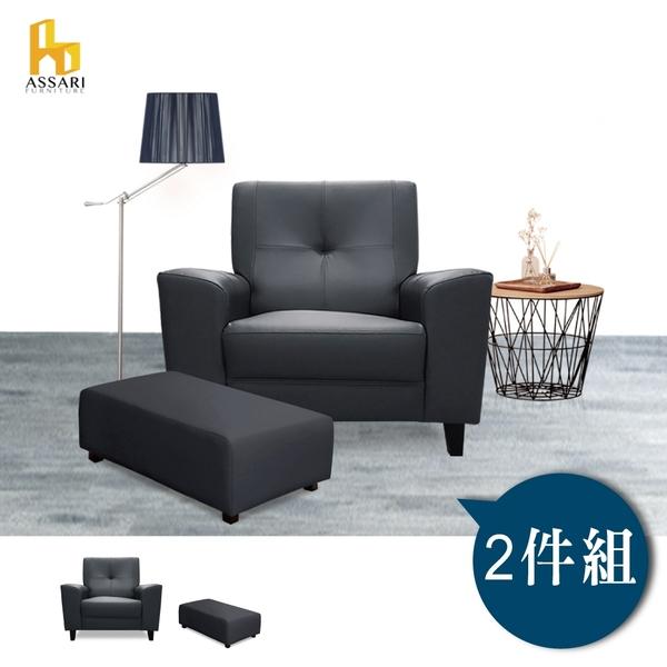 ASSARI-朝倉單人座貓抓皮獨立筒沙發(含長腳椅)