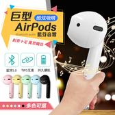 《搞怪吸睛!派對必備》巨型AirPods藍牙音響 藍牙喇叭 藍芽喇叭 藍芽音響 音響 喇叭