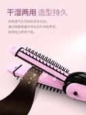 夾板電捲髮棒女熨板直板夾直髮墊玉米燙須兩用內扣(快出)