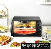 電烤箱家用10L升烘焙迷你小型烤箱多功能全自動官方旗艦店 220V