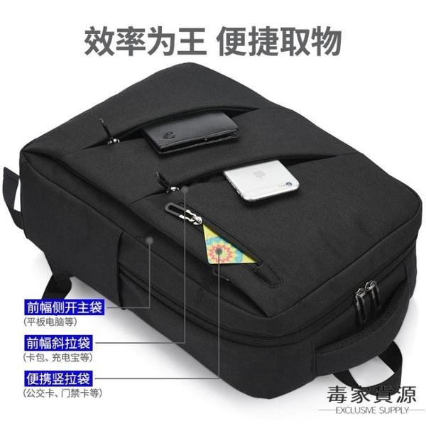 15.6寸電腦包商務後背包男雙肩包韓版時尚潮流旅行書包【毒家貨源】