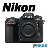 【送單眼清潔組】Nikon D500 Body 單機身【1/6前申請送郵政禮券$10000】單眼相機  國祥公司貨