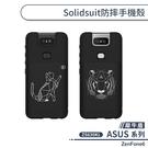 【犀牛盾】ZenFone6 ZS630KL Solidsuit防摔殼 手機殼 保護殼 保護套 軍規防摔