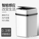 全自動智能感應垃圾桶家用辦公帶蓋廚房客廳衛生間大號電動拉圾筒 LJ5004【極致男人】