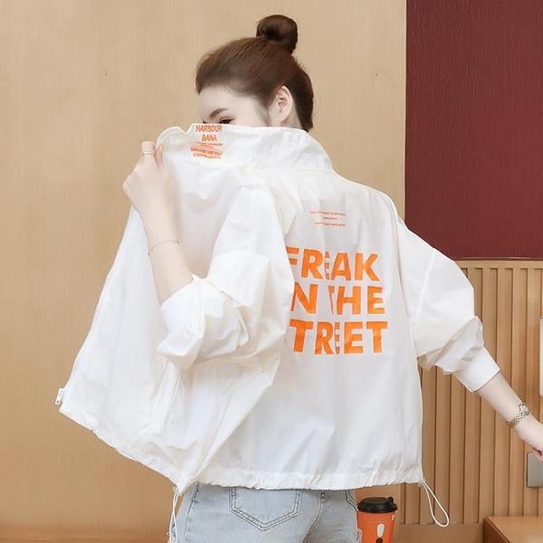 防曬服女2021新款夏季女士韓版薄款短外套防曬衣長袖洋氣防曬衫潮 快意購物網