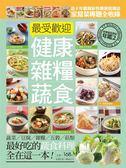 (二手書)最受歡迎健康雜糧蔬食