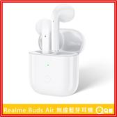 Realme Buds Air 藍芽耳機 無線藍芽耳機 [P57] Realme耳機 無線耳機 無線充電耳機