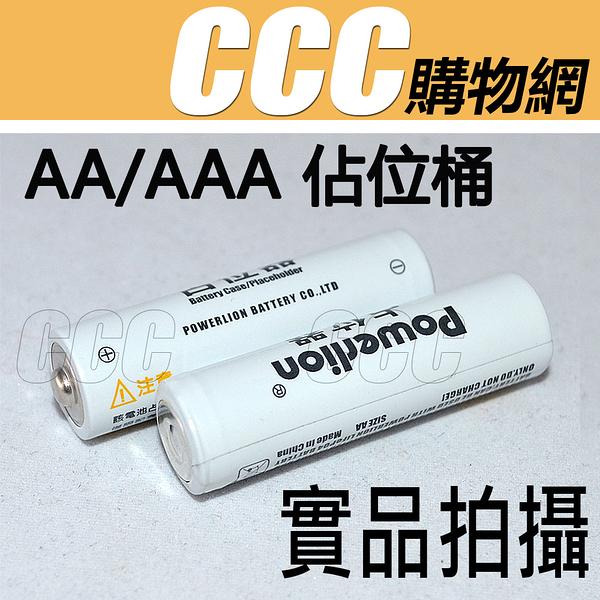 假電池 3號  4號  AA  AAA 代位電池 佔位桶 占位器 鋰電池占位器