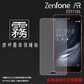 ◆霧面螢幕保護貼 ASUS ZenFone AR ZS571KL A002 5.7吋 保護貼 軟性 霧貼 霧面貼 磨砂 防指紋 保護膜