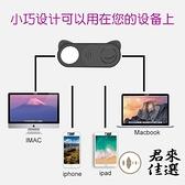 【3個裝】手機攝像頭遮擋貼片筆電平板防偷窺鏡頭滑蓋貼【君來佳選】