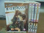 【書寶二手書T9/漫畫書_KAO】要你對我XXX!_1~5集合售_遠山繪麻