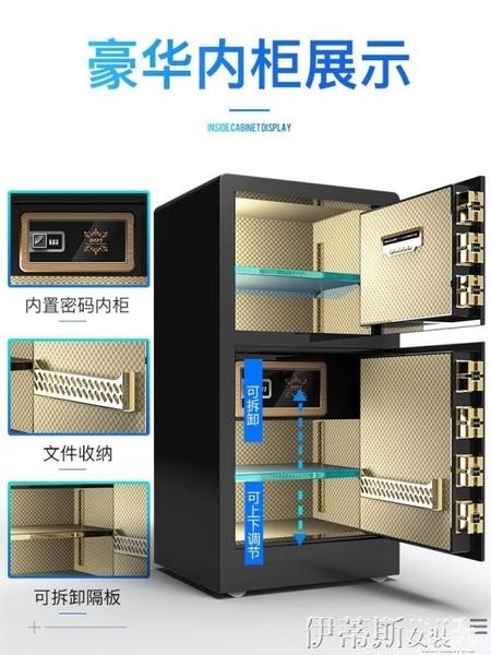 保險櫃家用辦公80cm雙門密碼指紋防盜大型全鋼WiFi智慧保險箱雙層保管 LX 伊蒂斯