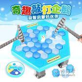敲打企鵝冰塊積木兒童趣味桌面游戲企鵝破冰親子互動創意益智玩具  全館免運