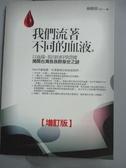 【書寶二手書T8/歷史_IOE】我們流著不同的血液-台灣各族群身世之謎_林媽利教授