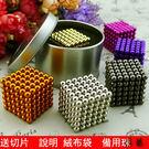交換禮物 巴克球 磁力球魔力珠 磁鐵魔方 積木生日禮物 益智玩具(交換禮物 創意)聖誕【莎芭】