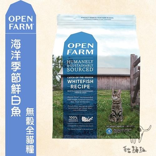 Open Farm開放農場〔海洋季節鮮白魚無穀全貓糧,4磅,美國製〕