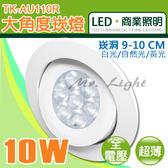 【有燈氏】LED 10W 9cm 9公分 10cm 10公分 大角度 崁燈 超薄 含驅動器【TK-AU110R】