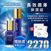 DR.CINK達特聖克 長效潤澤保濕組【新高橋藥妝】保濕乳液+升級藍+精華面膜