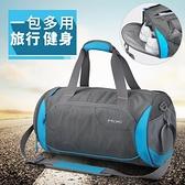 米熙干濕分離健身包運動包男旅行包女大手提旅游行李袋單肩訓練包 童趣潮品