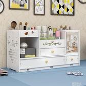 特大號桌面化妝品收納盒塑料家用帶鏡子護膚品置物架梳妝台化妝盒『潮流世家』