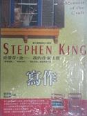【書寶二手書T3/傳記_ITA】寫作-我的作家生涯_曾靜瑤, 史蒂芬.金