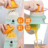 橙汁手動榨汁機迷你家用榨橙子器小型簡易炸檸檬原汁果汁工榨汁杯【全館免運八折搶購】