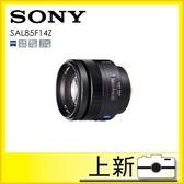 SONY SAL85F14Z 卡爾蔡司 85mm T F1.4 定焦鏡頭《台南/上新/索尼公司貨》
