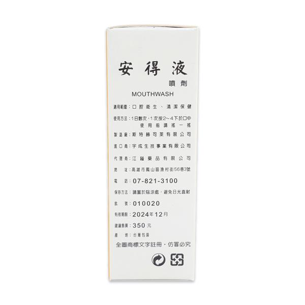 德國進口 Azohel 安得液噴劑15ml/瓶 口腔衛生非藥品無副作用 公司貨中文標 PG美妝