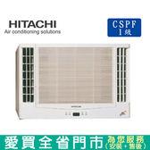 HITACHI日立6-8坪RA-40QV1變頻窗型冷氣_含配送到府+標準安裝【愛買】