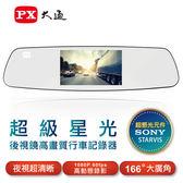 PX大通超級星光 後視鏡高畫質行車記錄器 V70
