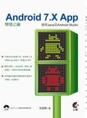 (二手書)Android 7.X App開發之鑰 :使用Java及Android Studio