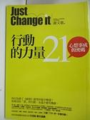 【書寶二手書T7/心靈成長_BCT】行動的力量-21心想事成的密碼_謝文憲