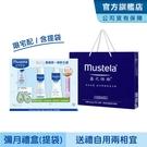 嬰兒清潔護膚彌月禮盒首選(附提袋多慕雙潔乳200ml+爽身潤膚乳300ml+全效護膚膏50ml)